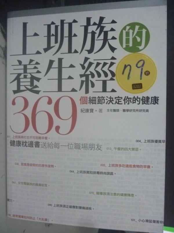 【書寶二手書T4/養生_QIJ】上班族的養生經:369個細節決定你的健康_紀康寶