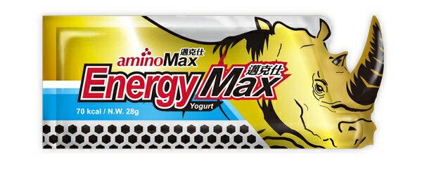 邁克仕Energy Max能量膠 單包特價40元