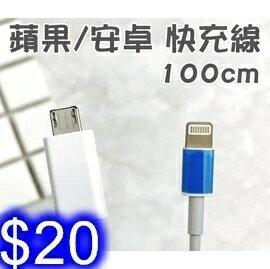 蘋果快充線 安卓快充線 一米快速充電線 Micro USB / 蘋果 數據線 V8 / 蘋果 傳輸線