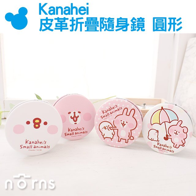 NORNS【Kanahei皮革折疊隨身鏡 圓形】雙面 正版 摺疊鏡 卡娜赫拉 P助兔兔 小鏡子 化妝鏡
