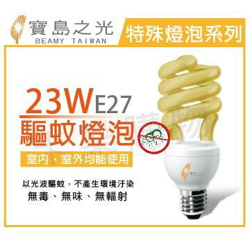 寶島之光 23W 110V E27 驅蚊燈泡  BE160001