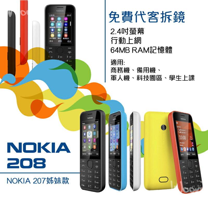 熱賣♥️ Nokia 208、大螢幕軍人機、WhatsApp、FB、非Nokia207、2610 可代客拆鏡 適用 亞太4G