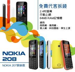 熱賣♥️ Nokia 208、大螢幕軍人機、WhatsApp、FB 可代客拆鏡 另售 Nokia電池萬用充電器