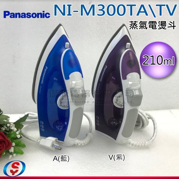可 【信源 】Panasonic 國際牌 蒸氣電熨斗 NI-M300TA NI-M300TV NI-M300T