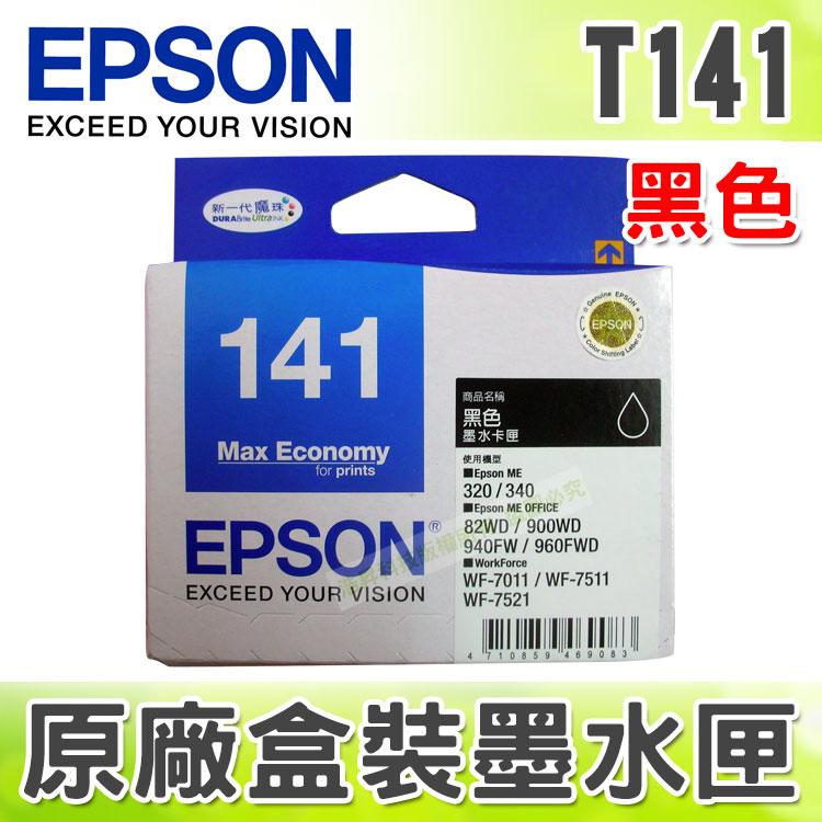 【浩昇科技】EPSON T141 / 141 黑色 原廠盒裝墨水匣 適用於 ME320/ME340/900WD/960FWD