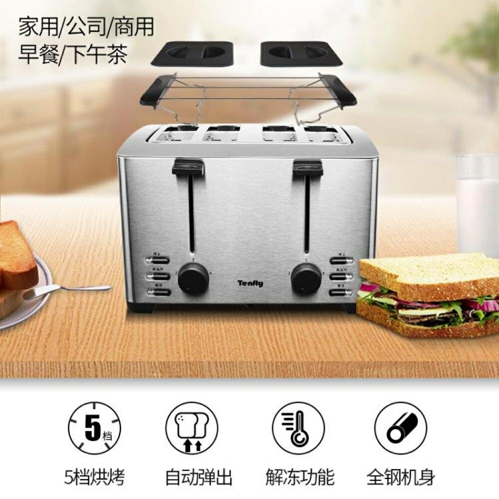 麵包機 烤面包機家用4片早餐多士爐Tenfly THT-3012B土司機全自動吐司機  樂居家