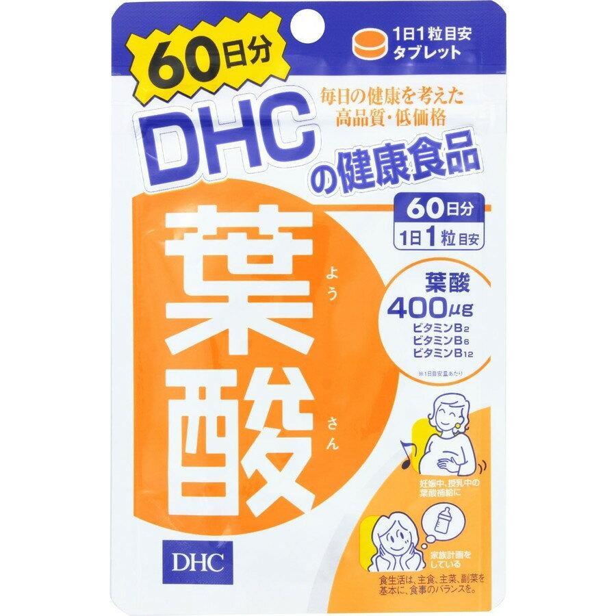 日本原裝DHC葉酸60日分60粒 日本直購保證 - 一九九六的夏天