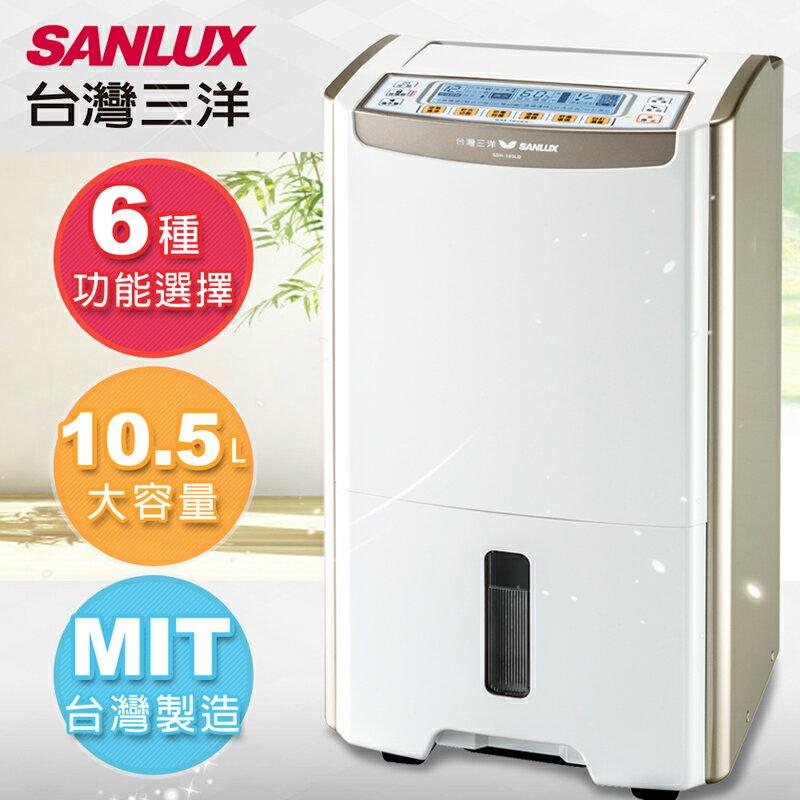 <br/><br/>  【台灣三洋SANLUX】10.5公升大容量微電腦除濕機(SDH-105LD)<br/><br/>