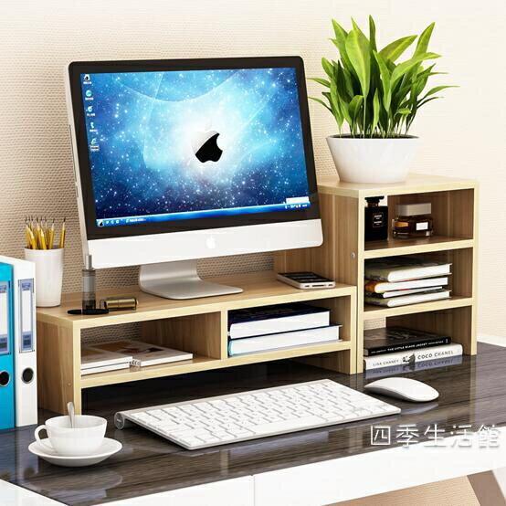 護頸電腦顯示器屏增高架辦公室液晶底座桌面鍵盤收納盒置物整理WY【快速出货】