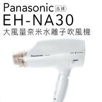 美容家電到【附烘罩】Panasonic 國際牌 EH-NA30 奈米水離子吹風機【公司貨】