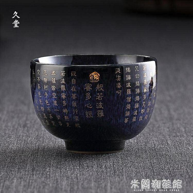 茶杯 久堂 楓葉心經主人杯陶瓷個人杯功夫茶小茶杯子單杯日式家用禮品 米蘭潮鞋館