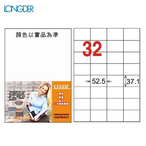 辦公小物嚴選~龍德A4三用電腦標籤(雷射噴墨)LD-846-W-A(白)32格(105張盒)(列印標籤)