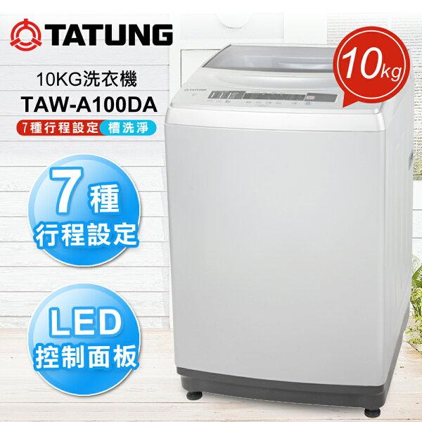 【TATUNG大同】10KG變頻洗衣機TAW-A100DA
