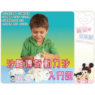 麗嬰兒童玩具館~DIY益智玩具-Sands alive 沙雕傳奇動力沙-入門組.補充款.附模具 1