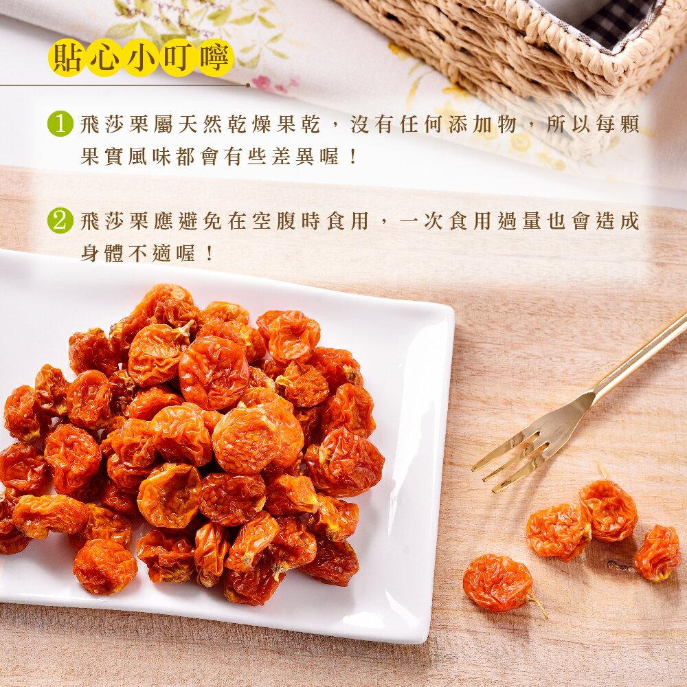 黃金莓果乾-飛莎栗150公克【每日優果】 6