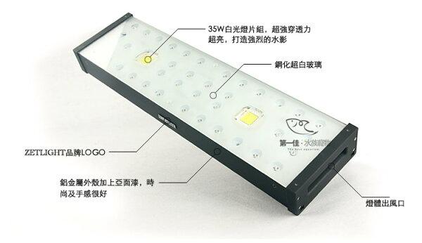 [第一佳水族寵物]ZETLIGHT[ZP3600(144W)]專業海水LED節能省電燈(附調整遙控器)極光締造者免運