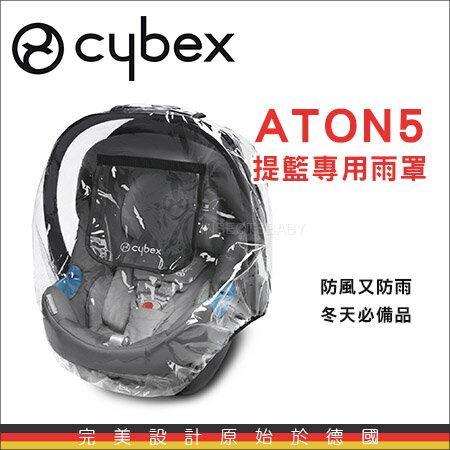 ?蟲寶寶?【德國Cybex】嬰兒提籃行安全座椅 / 嬰兒汽座 專用配件 ATON 5 雨罩