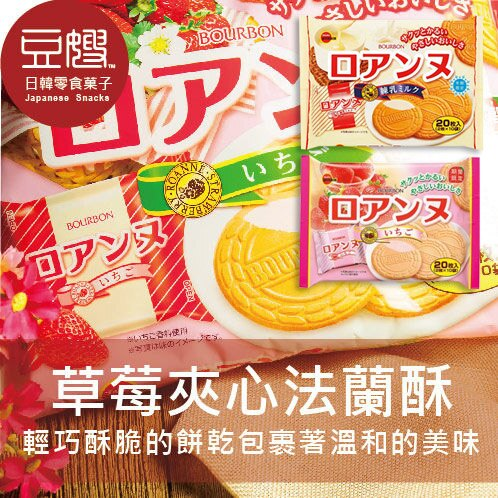 【豆嫂】日本零食 Bourbon北日本 法蘭酥(牛奶煉乳/草莓)