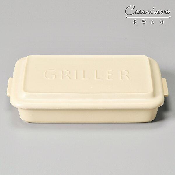 MeisterHandTOOLS方形烤盤(附蓋)烤盤餐盤26x19cm米白