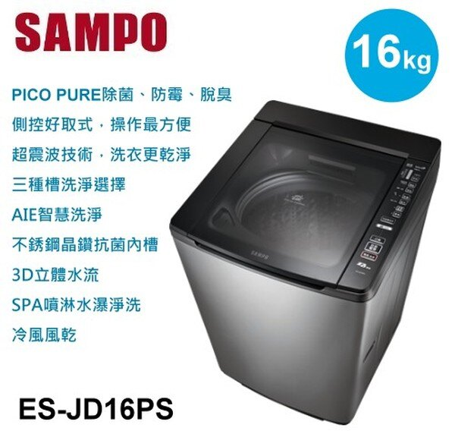 【佳麗寶】-(SAMPO聲寶)16公斤PICOPURE變頻洗衣機(ES-JD16PS)