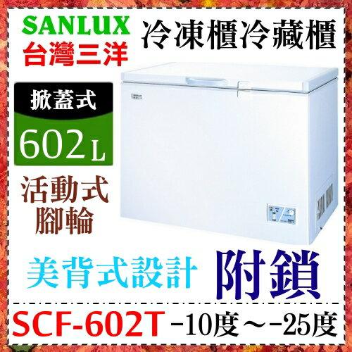 <br/><br/>  【SANLUX 台灣三洋】602L三洋冷凍櫃《SCF-602T》美背式設計 活動式腳輪 掀蓋式<br/><br/>