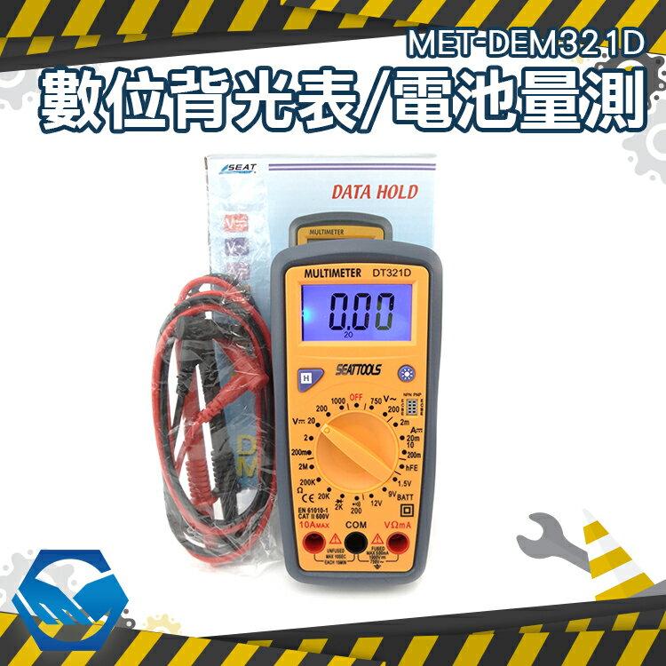 工仔人 萬用表  電池量測 數據保持 電池測量 hFE 測量二極體 背光 DEM321D