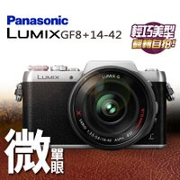Panasonic 國際牌商品推薦【1/4現貨中.立刻出貨】Panasonic松下 GF8(X)+14-42mmX 電子鏡 (銀) ██ 公司貨