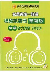 全民英檢一路通:初級聽力能力(模擬試題冊)(99年新增題型)(革新版) - 限時優惠好康折扣