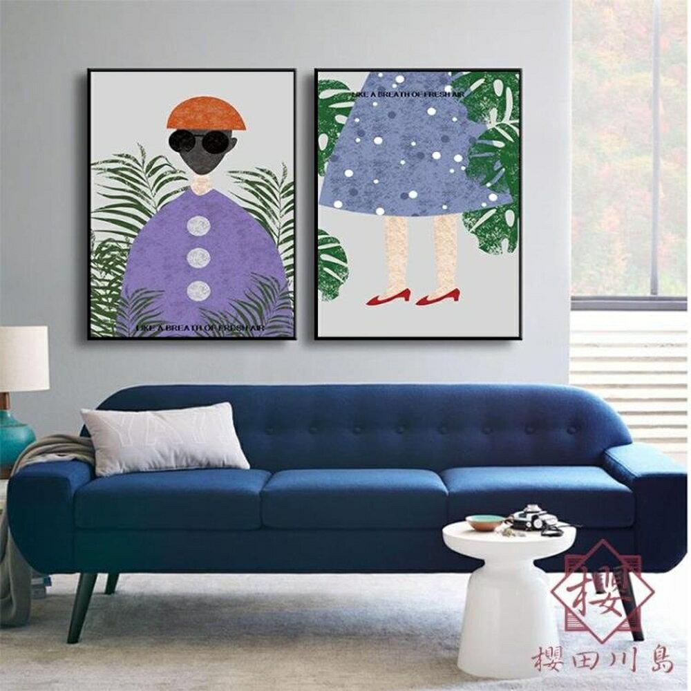 單幅 北歐手繪裝飾畫背景墻摩登時尚人物服裝店掛畫【櫻田川島】