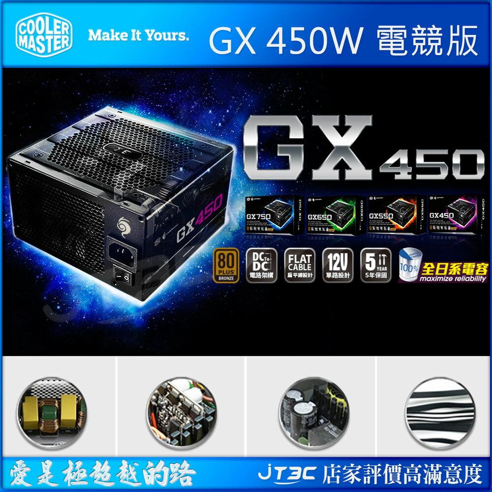Cooler Master 酷碼 GX 450W 電競版 銅牌80+ 電源供應器  /  5年保固 (RS450-ACAAB3) - 限時優惠好康折扣