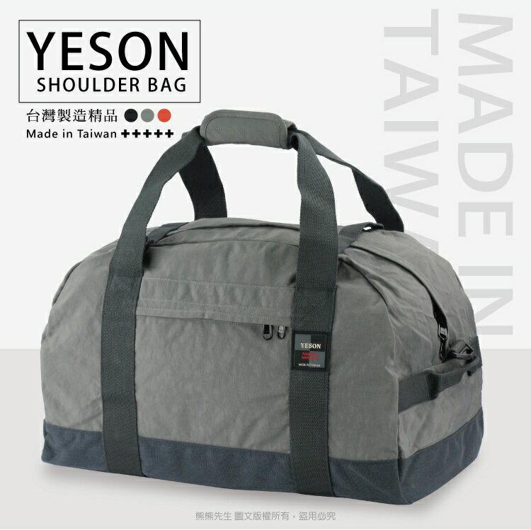 《熊熊先生》永生YESON 輕量 大容量 防潑水 旅行袋 頂級YKK拉鍊 620-21 可手提側背 MIT台灣製造(中)