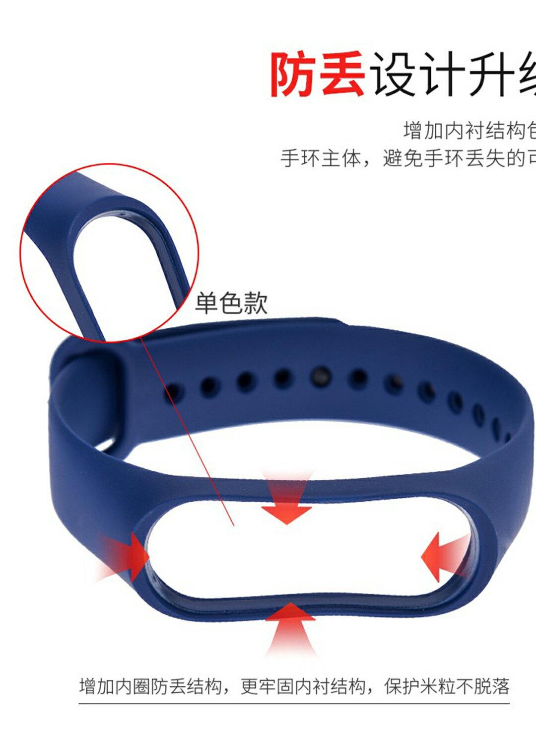 【台灣現貨】小米手環單色腕帶 迷彩腕帶 矽膠替換帶 小米手環4 小米手環3 小米手錶 智慧手錶 智慧手環 運動手環 3