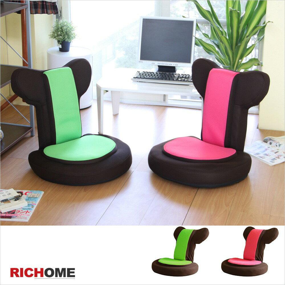 休閒椅/軟骨頭/和室椅 雙向人體工學和室椅 【CH1041】 RICHOME