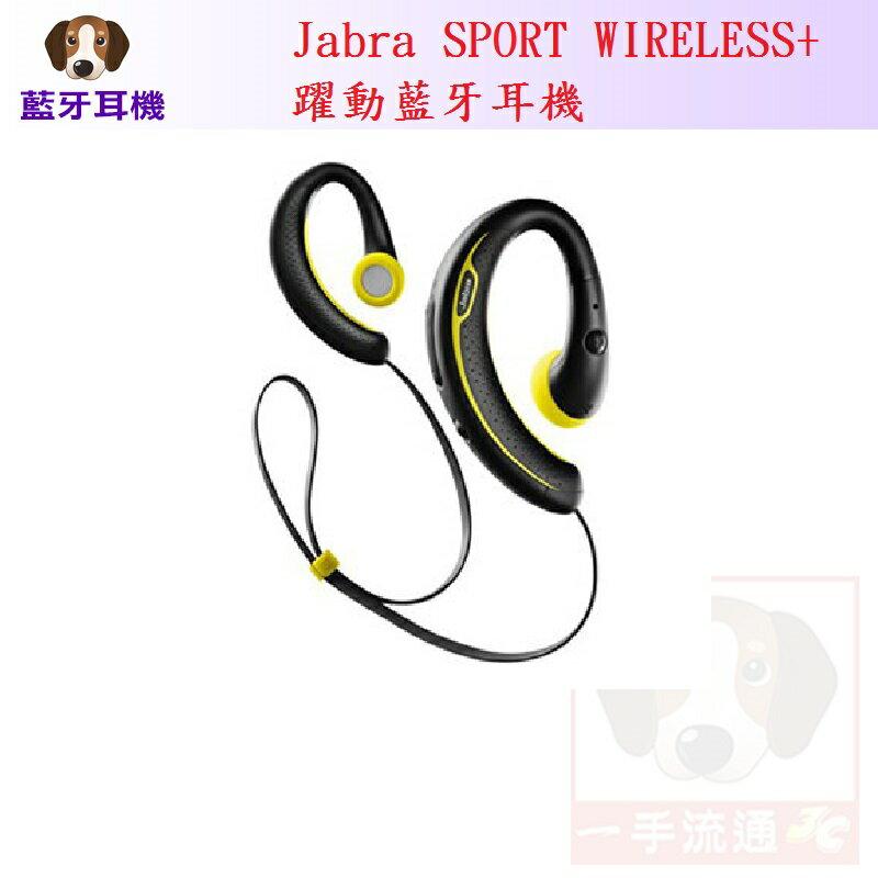 Jabra SPORT WIRELESS+ 躍動藍牙耳機 - 限時優惠好康折扣