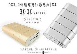 【HANG S4】QC3.0 雙孔輸出 9000 TypeC Micro雙規格輸入行動電源/移動電源/行動充/隨身充電器