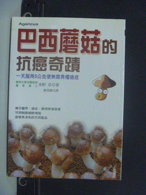 【書寶二手書T7/養生_JDX】巴西蘑菇的抗癌奇蹟_水野 卓, 劉雪卿