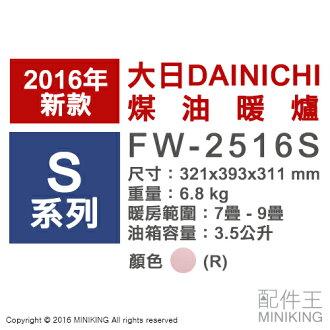 【配件王】日本代購 空運 DAINICHI 大日 FW-2516S 粉 煤油暖爐 9疊 暖氣 勝 FW-2515S