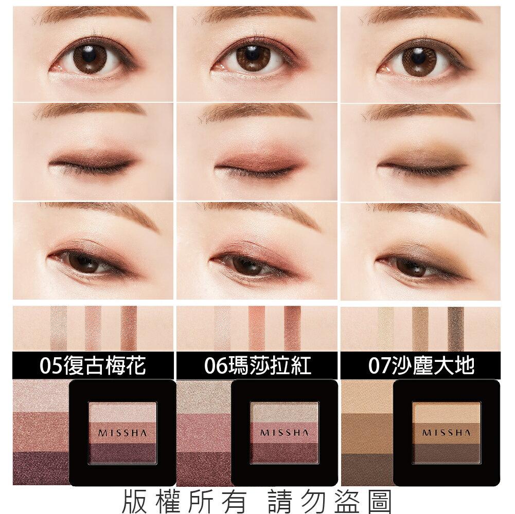 韓國MISSHA 三色眼影2g 漸層眼影 多色眼影 6