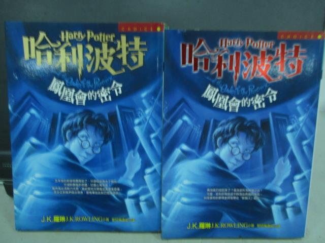~書寶 書T3/翻譯小說_JAK~哈利波特~鳳凰會的密令_上下本合售_J.K.羅琳