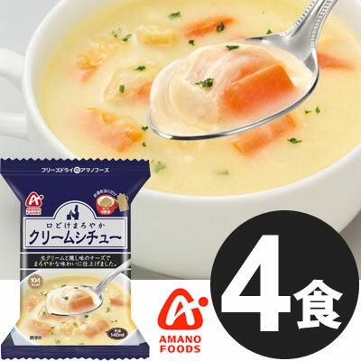 日本代購預購少量批發日本即時湯包湯品即溶湯包日本製即時沖泡輕食天野amano小包裝湯香醇奶油燉菜4入野餐露營937-170