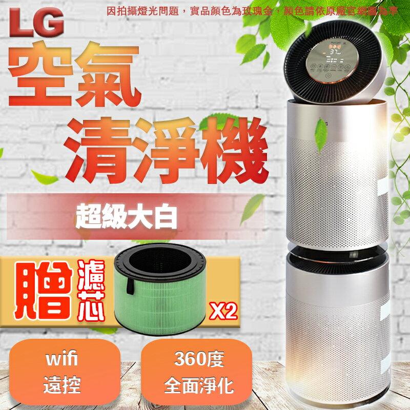 🔥夜間週末下殺🔥【送原廠濾心*2】LG PuriCare™ 360° 空氣清淨機 AS951DPT0 玫瑰金