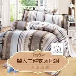 床包組 單人床包組/大阪風潮/美國棉授權品牌[鴻宇]台灣製1898