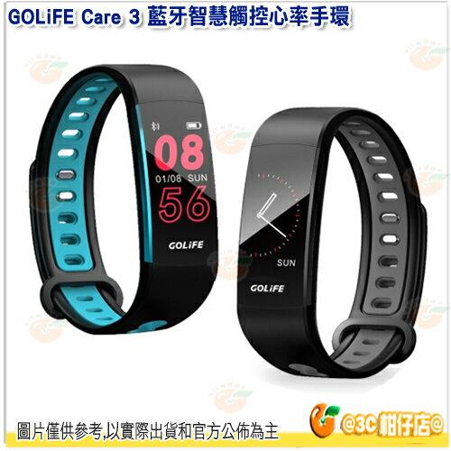 GOLiFE Care 3 藍牙智慧觸控心率手環 運動手環 遙控拍照 防水防塵 質感灰/天空藍 公司貨