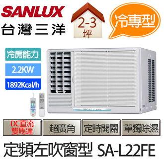 SANLUX 台灣三洋 定頻 左吹式 窗型 冷氣 SA-L22FE (適用坪數約2-3坪、2.2KW)