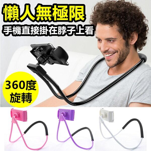 Life365:頸掛式懶人手機支架可彎曲360度旋轉掛脖式平板手機夾追劇神器直播支架【RI371】
