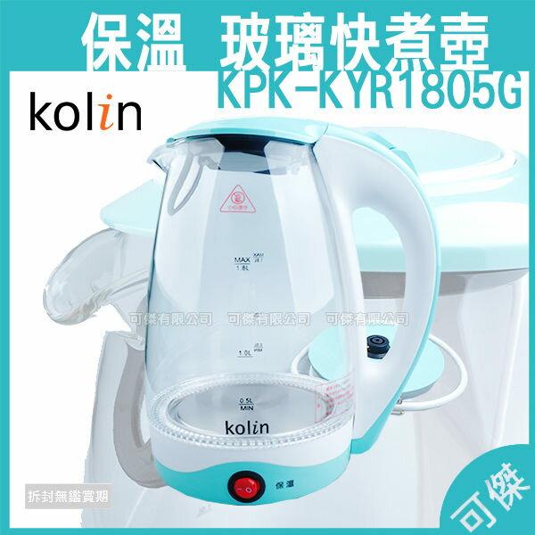 可傑 Kolin 歌林 玻璃快煮壺 KPK-KYR1805G 1.8L 保溫 耐熱玻璃壺身 304不銹鋼材質