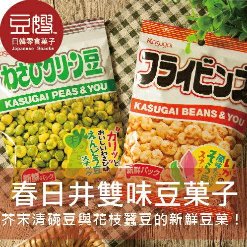 【豆嫂】日本零食 春日井豆果子(芥末青豆/炸蠶豆)★2/15~2/20超取正常出貨