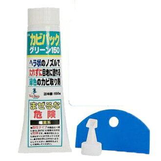 【HOME WORKING】日本原裝-azuma除黴膏