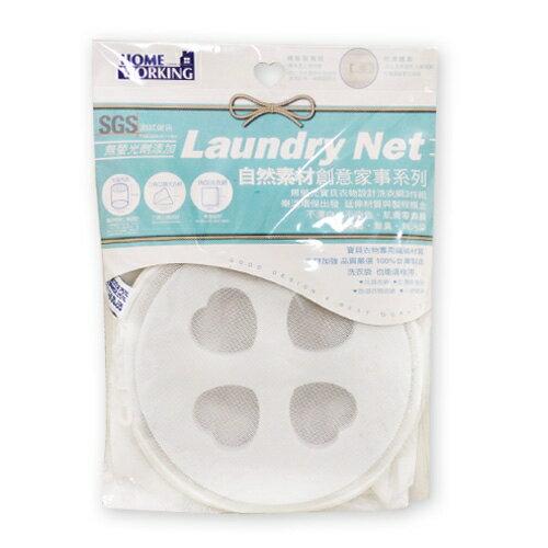 【HOME WORKING】衣物洗衣網三件組