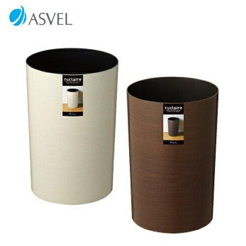 【HOME WORKING】ASVEL 木紋圓型垃圾桶-8.2L